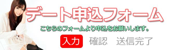 レンタル彼女梅田心斎橋