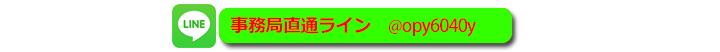 レンタル彼女大阪Line