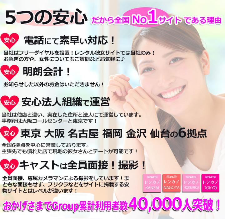 5つの安心。西日本No1である理由。安心電話応対。安心明朗会計。安心法人会社運営。